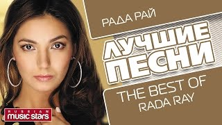 РАДА РАЙ - ЛУЧШИЕ ПЕСНИ / RADA RAY - THE BEST