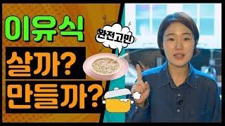 리뷰맘♥ 이유식 아이템 몽땅 소개 #밥솥 #냄비 #시판…