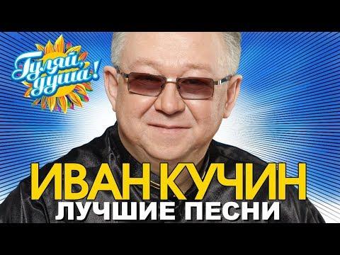 Иван Кучин - Лучшие песни