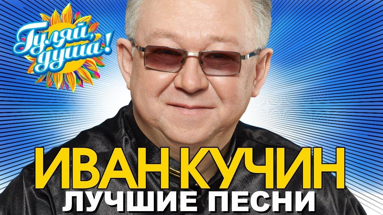 Иван Кучин - Лучшие песни MyTub.uz TAS-IX