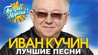 Download Иван Кучин - Лучшие песни Mp3 and Videos
