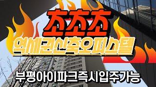 부평아이파크 신축오피스텔 매매,전월세,39층 중 20층…