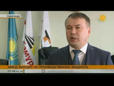 Карагандинский кремниевый завод планирует выйти на производственную мощность