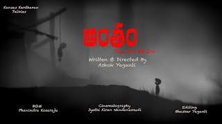 Antham telugu short film    Kansas Kantharao    Latest Telugu Short Films    Short film #5