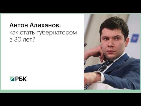 Антон Алиханов: как