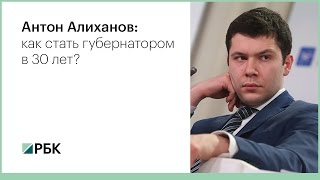 Антон Алиханов  как стать губернатором в 30 лет?