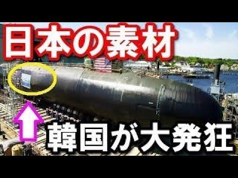 【衝撃】日本の世界トップを誇る潜水艦技術性能に世界が絶賛www 中国と韓国も警戒する最大深度1000m近い実力に顔面蒼白!驚愕の真相!『海外の反応』