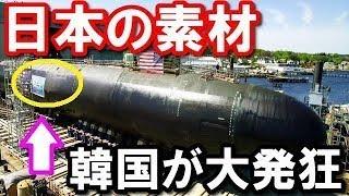 【衝撃】日本の世界トップを誇る潜水艦技術性能に世界が絶賛www 中国と韓国も警戒する最大深度1000m近い実力に顔面蒼白!驚愕の真相!『海外の反応』 thumbnail