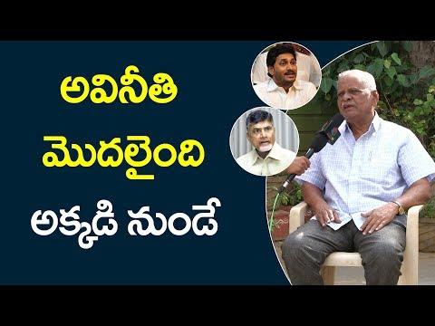 అవినీతి మొదలైంది అక్కడి నుండే | Doctor RamalingaReddy about Chandrababu Naidu | S Cube Hungama