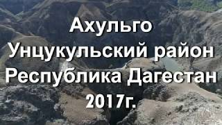 Ахульго Унцукульский район Республика Дагестан. 2017г.