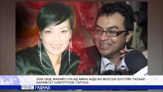 #Малайзад амиа алдсан монгол бүсгүйн тухай баримтат кино хийжээ.