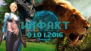 Инфакт от 01.01.2016 [игровые новости] - Far Cry Primal, ARK, TERA...