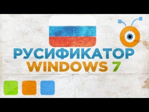 Как Русифицировать Windows 7