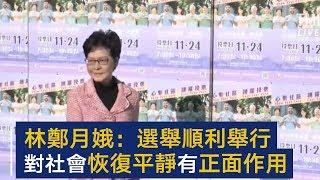 林郑月娥:区议会选举顺利举行对社会重新出发恢复平静有正面作用 | CCTV
