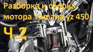 Ремонт мотора yamaha yz 450 f