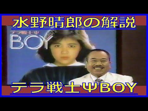 水野晴郎『テラ戦士ΨBOY』解説(1986年7月4日・金曜ロードショー)