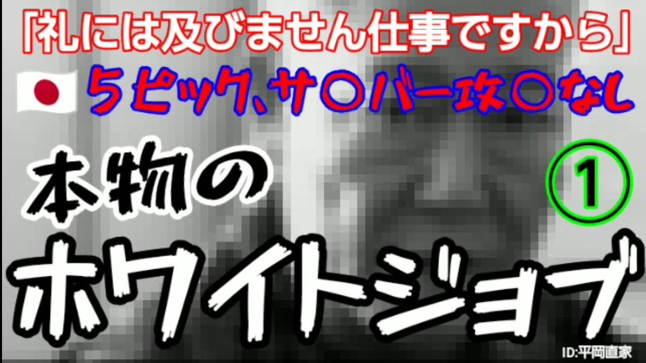 [part-1] 本物のホワイトジョブ!【礼には及びません仕事ですから】防衛大臣直属部隊!東京5ピックの胸アツな裏舞台!