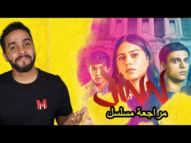 """مراجعة مسلسل نتفلكس العربي """"جن"""""""