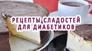 Рецепты сладостей для диабетиков