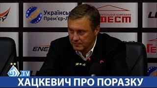 Олександр ХАЦКЕВИЧ про поразку в Одесі