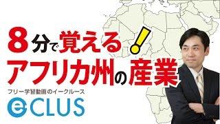 アフリカ州2 産業 中学社会地理 世界の諸地域