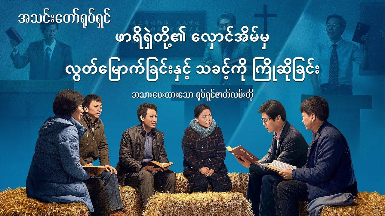 Myanmar Christian Movie Clip (ဘုရားသခင်၌ ယုံကြည်ခြင်း ၂ - ဘုရားကျောင်း ပြိုလဲပြီးနောက်) အပိုင်း (၂)