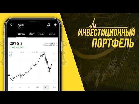 ???? Инвестиционный портфель в Тинькофф Инвестиции. Какие акции купить в 2020 году?