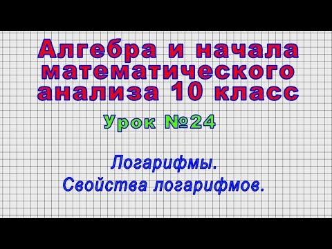 Видеоурок по алгебре 10 класс алимов
