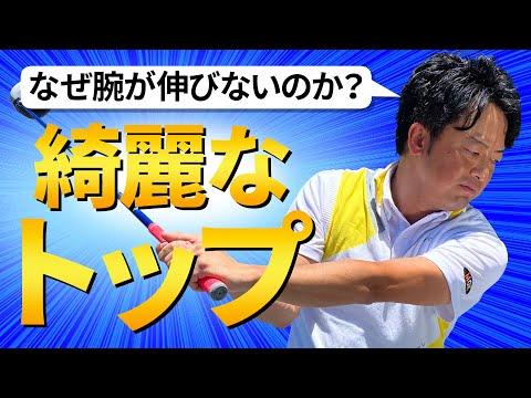 【トップの形】腕を伸ばしてスイングする方法