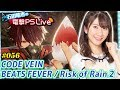 石田晴香の電撃PS Live #056【CODE VEIN、BEATS FEVER、Risk of Rain 2】