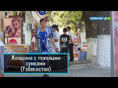 Женщина с тяжелыми сумками - Узбекистан (социальный эксперимент)