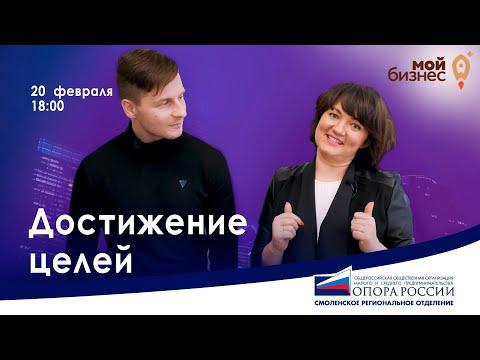 Опора России. Достижение целей