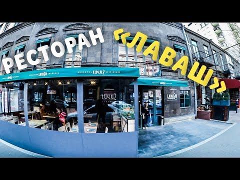 РЕСТОРАН «ЛАВАШ» - ЛУЧШИЙ РЕСТОРАН ЕРЕВАНА.