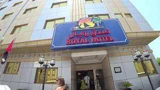 Royal Hotel 3* - Шарджа - ОАЭ - полный обзор