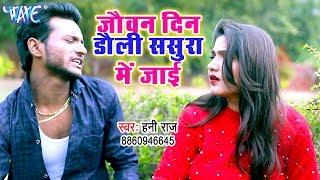 भोजपुरी का सबसे नया हिट गाना 2019   Jawan Din Doli Sasura Me Jaye - Mithilesh Kumar Honey Raj 2019