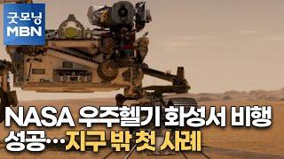 NASA 우주헬기 화성서 비행 성공…지구 밖 첫 사례 …