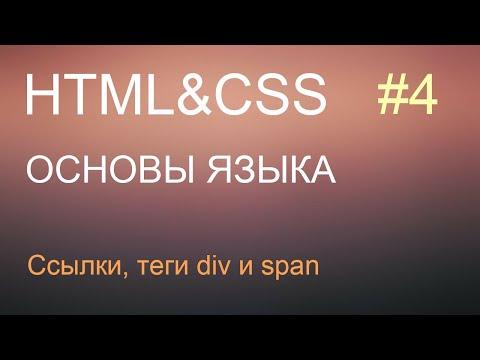 HTML с нуля: урок 4 - ссылки, теги Div и Span