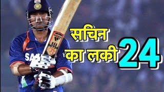 Why 24th Is Lucky For Sachin Tendulkar | Sports Tak