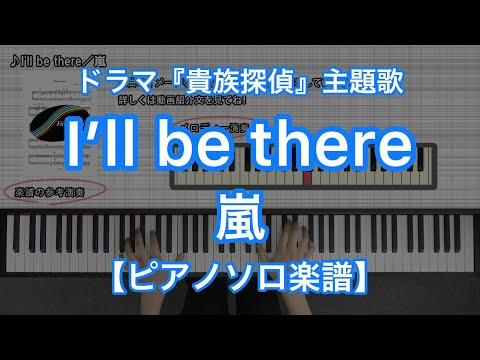 I'll be there/ARASHI -Japanese TV drama