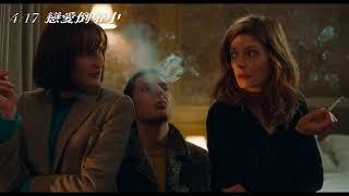 法國新片票房冠軍《戀愛倒帶中》。4/17 睡了才知道