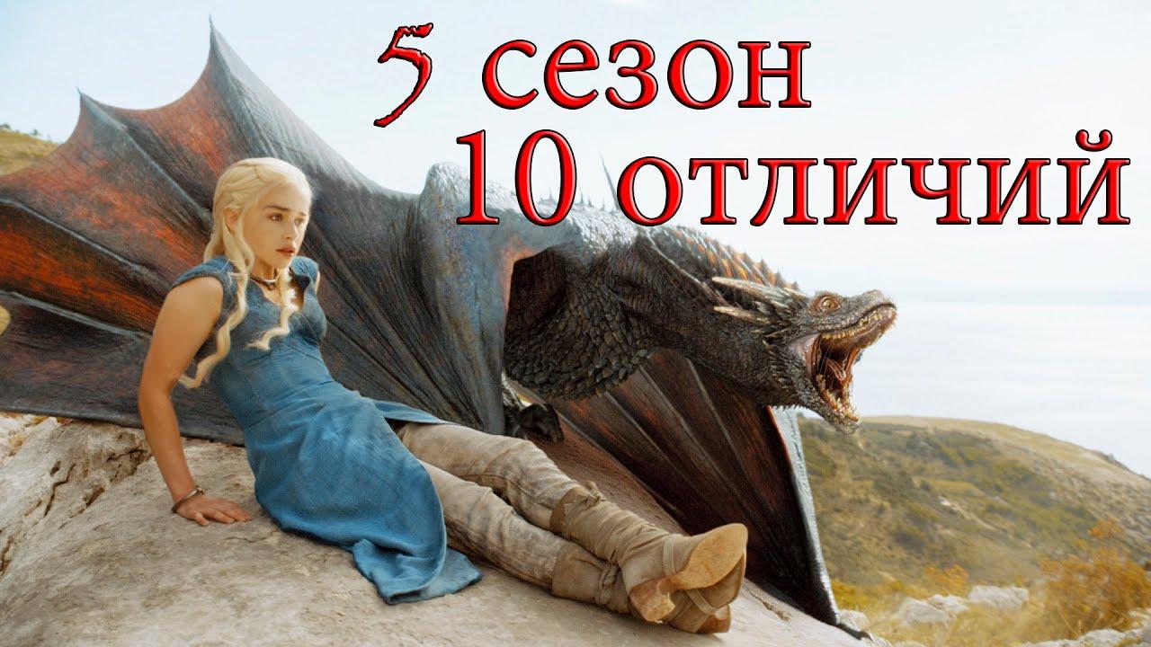 Книга игра престолов 5 сезон скачать