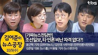 조선일보, 다른 언론 비난 자격 없다?!(윤근혁,김언경,김준일,이용필)│김어준의 뉴스공장