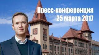Встреча Навального с журналистами. Саратов. Прямая трансляция