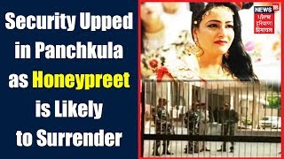 Security upped in panchkula as honeypreet is likely to surrender | news18 haryana