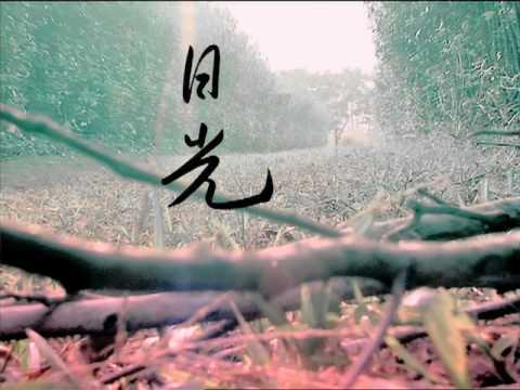 蘇打綠 sodagreen -【日光】Official Music Video