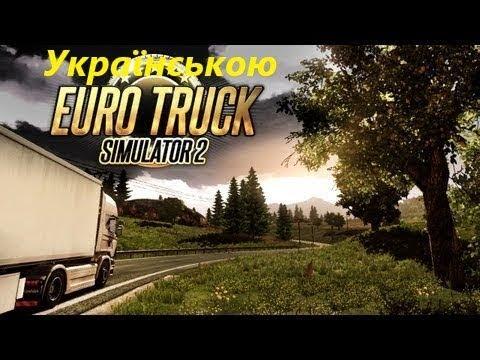 Euro Truck Simulator 2 - Стрім #99 Українською