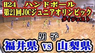 平成24年第21回JOCジュニアオリンピックカップハンドボール大会 福井VS山梨(男子予選リーグ)