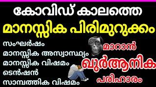 മാനസ്സിക സംഘർഷം,മാനസ്സിക വിഷമങ്ങൾ മാറാൻ ഖുർആനിക പരിഹാരം | Dr CHA Raheem
