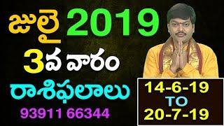 జులై 3వ వారం వారఫలాలు 2019 || Third Week of July Varaphalalu 2019 by Tejaswisarma