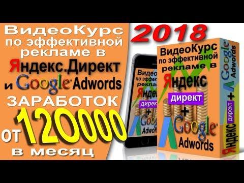 Заработок с google adwords como funciona o pagamento do google adwords